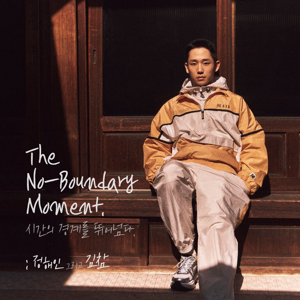 정해인 X 김참 작가|The No-Boundary Moment